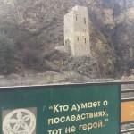 Гимринская башня Унцукульский район
